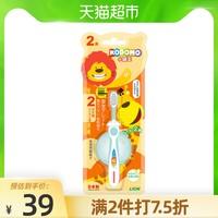 日本进口小狮王二阶段牙刷6月-2岁儿童宝宝超软细毛乳牙安全挡板(橘色)