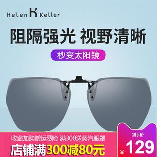 海伦凯勒墨镜夹片男开车偏光镜片式近视专用眼镜太阳镜女超轻钓鱼