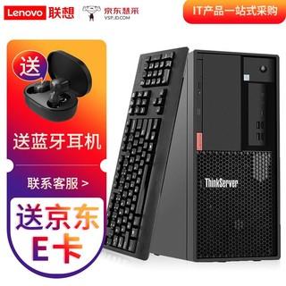 Lenovo 联想 联想(Lenovo)TS80X塔式服务器主机ERP/金蝶/财务软件专用