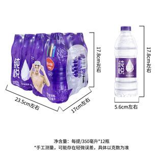 可口可乐 纯悦矿泉水350mlx12瓶