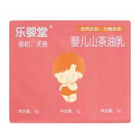 乐婴堂 山茶油系列 婴儿润肤乳 3g