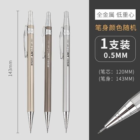 M&G 晨光 MP1001 经典金属自动铅笔 多规格可选 单支装