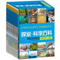 《中国少年儿童科学普及阅读文库·探索·科学百科·中阶·3级套装》(精装、套装共16册)