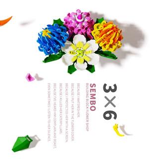 森宝 花束含笑花木槿花菊花山茶积木创意插花模型 含笑花-橙黄色  76PCS