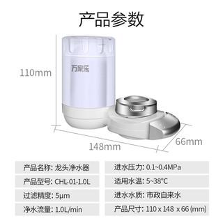 万家乐净水器水龙头净水器家用直饮自来水过滤器厨房净水机CHL-04(四个滤芯)