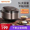 九阳电饭煲锅5L升家用大容量2智能3多功能全自动4个人正品50FZ810