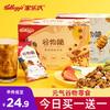 家乐氏谷物脆健康零食麦片黑糖脏脏干吃谷物早餐小袋装麦片临期(黑糖脏脏茶味304g+海苔肉松味304g)