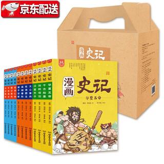 《漫画史记》(礼盒装 共12册)