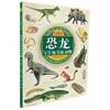 神奇动物档案·恐龙与其他史前动物