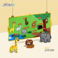 jollybaby 儿童早教粘贴布书 丛林动物