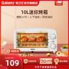 格兰仕烤箱家用10升烘焙多功能GT10B电烤箱全自动小型迷你小烤箱