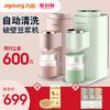 九阳破壁免洗豆浆机全自动家用多功能煮智能预约新款即饮机Ksolo(白色)