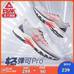 PEAK 匹克 匹克轻弹pro科技跑鞋男女鞋新款专业超轻跑步鞋透气轻便运动鞋