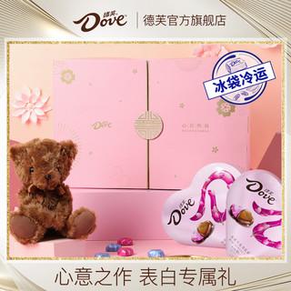 德芙巧克力新年情人节情侣礼物两心两杯礼盒装一对浪漫送女友纪念(line对杯礼盒【对杯+心语98g*2盒】RC、收藏加购-优先发货)