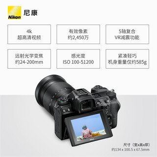 尼康Z6全画幅Z 24-200mm变焦镜头+67mm致光滤光镜(官方标配、黑色)