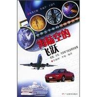 《世界五千年科技故事丛书·海陆空的飞跃:轮船、火车、汽车和飞机发明的故事》(旧版)