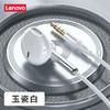联想(lenovo) 耳机有线入耳式运动游戏降噪耳机3.5mm线控耳麦电脑通用小米华为oppo手机 玉瓷白【原生降噪+高清通话+HIFI音质】