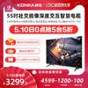 Konka/康佳 55G10S 55英寸4K智慧屏智能网络投屏液晶电视机全景AI