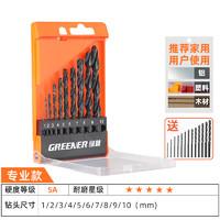 绿林(GREENER)高速钢钴化麻花钻头 不锈钢合金钢板快速打孔加长手电钻转头金属打眼钻头 10件套+13支备用钻头