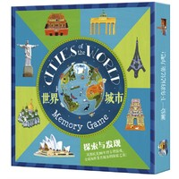 京东PLUS会员:《世界城市:卡牌记忆游戏》