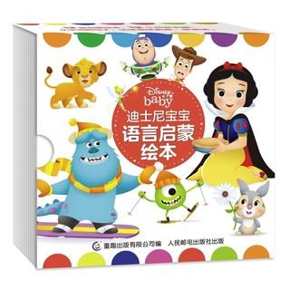 京东PLUS会员 : 《迪士尼宝宝语言启蒙绘本》