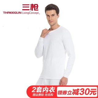 THREEGUN 三枪 三枪内衣男纯棉白色薄款宽松大码男士保暖套装秋衣秋裤紧身棉毛衫