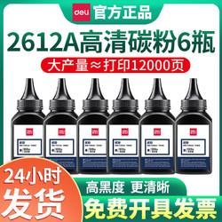 得力适用惠普佳能打印机通用硒鼓碳粉黑色墨粉M1005HP1020LBP2900