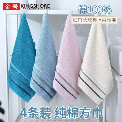 4条装纯棉手巾手帕巾擦手巾洗脸小毛巾吸水A类6336