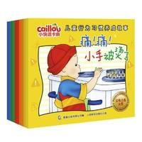 京东PLUS会员:《小快活卡由:儿童行为习惯养成故事》(套装 共10册)