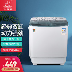 Little Duck 小鸭牌 小鸭洗衣机双桶 半自动洗衣机 家用特价波轮双桶双缸洗衣机 8.2KG XPB82-2382BS-灰色 蓝光款