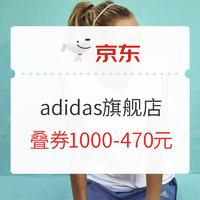 新补券、促销活动 : 京东 adidas官方旗舰店 运动女神日