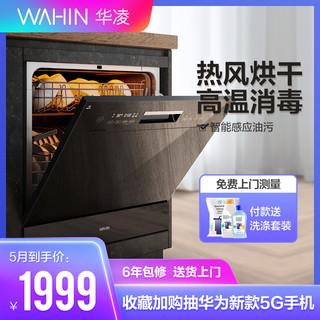 WAHIN 华凌 美的出品华凌vie7洗碗机家用全自动10套台嵌入两用消毒热烘干智能