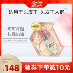 Amino mason 日本amino mason氨基酸滋养修护男女士洗发水限定礼盒