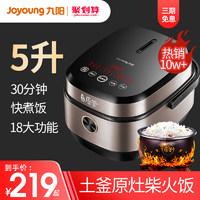 Joyoung 九阳 九阳电饭煲家用正品多功能智能电饭锅5升大容量柴火饭煮饭锅3-5人