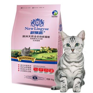 猫粮5kg 幼猫成猫天然粮布偶蓝猫橘猫加菲英短 全价猫咪食品10斤
