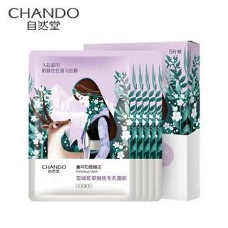 CHANDO 自然堂 喜马拉雅膜法 雪域紫草面膜 5片