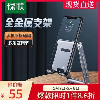 UGREEN 绿联 绿联金属手机支架适用于苹果iPhone12Pro平板
