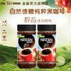 蔡徐坤同款雀巢咖啡醇品200g速溶咖啡黑咖啡瓶装*2 餐后清咖(醇品黑咖啡200g*2)