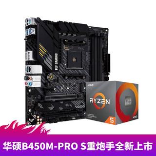 AMD  R5/R7 3500X 3600 3700X搭华硕B450M-PRO S重炮手主板CPU套装 华硕TUF GAMING B450M-PRO S R7 3800X套装