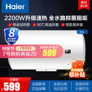 Haier 海尔 海尔(Haier)电热水器40/50/60升速热节能家用节能储水式小型 2200W租房优选HC3新 机械款40升