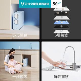 云米净水器家用直饮前置厨房自来水ro反渗透软水过滤器小米一体机