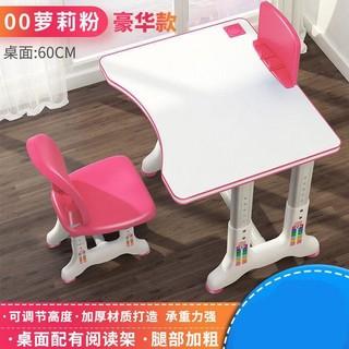 儿童学习桌写字桌台学生书桌可升降桌椅组合套装