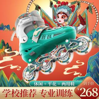 京东PLUS会员 : SWAY 斯威 儿童溜冰鞋国潮旱冰初学者轮滑鞋套装(27-42码)