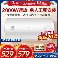 Midea 美的 美的40/50升热水器电家用卫生间小型即速热储水式洗澡60L壁挂淋浴