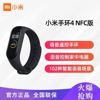 小米手环4 NFC智能心率监测蓝牙男女运动计步器天气压力睡眠手表