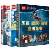 8日0点:《DK乐高 哈利·波特魔法世界玩具书系列》 (套装 共3册)