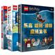 《DK乐高 哈利·波特魔法世界玩具书系列》 (套装 共3册) 325.1元(满减+用券,满300-180)