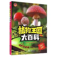 《植物王国大百科》(精装)
