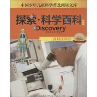 《中国少年儿童科学普及阅读文库·探索·科学百科 中阶:高科技医疗 2级B4》