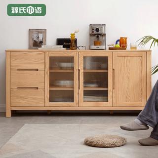 YESWOOD 源氏木语 Y28Q04 简约实木餐边柜 原木色 1.5m